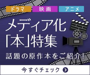 映画化・ドラマ化etc. 話題の本