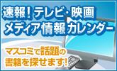 速報!テレビ・映画メディア情報カレンダー 特集