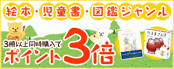 絵本・児童書3冊以上購入でポイント3倍キャンペーン!