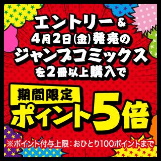 エントリー&ジャンプコミックス2冊以上購入でポイント5倍(3/4-4/1)