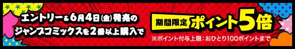 エントリー&6月4日(金)発売のジャンプコミックスを2冊以上購入でポイント5倍!