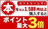 本を1,500円以上購入でポイント最大3倍!!