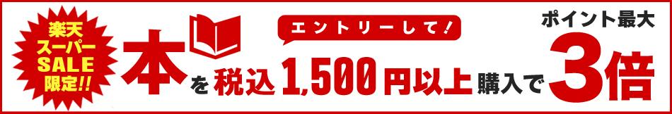 楽天スーパーSALE限定!エントリー&税込1,500円以上の本購入でポイント最大3倍キャンペーン