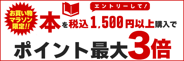お買い物マラソン限定!エントリー&1,500円以上の本購入でポイント最大3倍キャンペーン