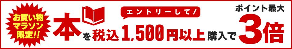 お買い物マラソン限定!エントリー&税込1,500円以上の本購入でポイント最大3倍キャンペーン
