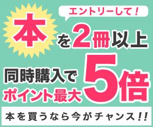 エントリーして本2冊購入でポイント2倍、3冊以上購入でポイント5倍キャンペーン