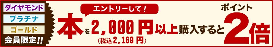 ダイヤモンド・プラチナ・ゴールド会員様限定!エントリーで本を2,000円(税込2,160円)以上購入するとポイント2倍
