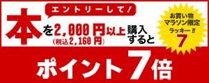 ラッキーセブン!エントリーで本を2,000円(税込2,160円)以上購入するとポイント7倍キャンペーン