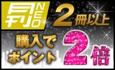 月刊NEO 2冊以上同時購入でポイント2倍キャンペーン