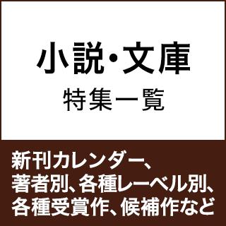 小説・文庫 特集一覧