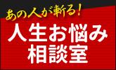 相続や人生の悩みを司法書士の「碓井孝介さん」に相談