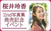 桜井玲香写真集ご購入で1,000名様イベントご招待!