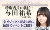 乃木坂46 与田祐希 楽天ブックス特別店長就任記念キャンペーン!