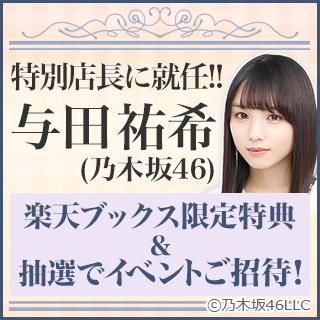 乃木坂46 与田 祐希 楽天ブックス特別店長就任記念!