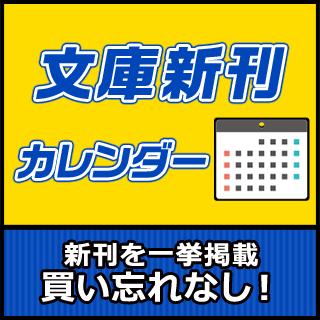 文庫カレンダー(文庫)