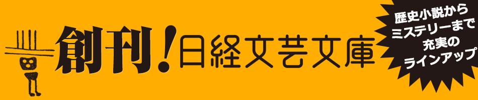 日経文芸文庫 充実のラインナップ20点一挙に刊行! 文芸文庫の「文芸」は 文学 × 文化 × 学芸 × 芸術 = 人間 です。