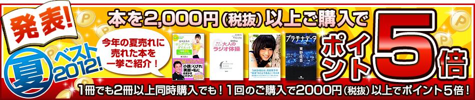 2012夏に売れた本をご紹介!
