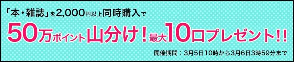 50万ポイント山分け!最大10口プレゼント!!