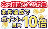 【pointup祭】本・雑誌全品対象!条件達成でポイント最大10倍