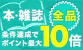 本・雑誌全品対象!条件達成でポイント最大10倍(2019/9/15)