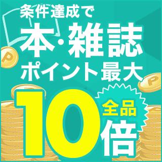 本・雑誌全品対象!条件達成でポイント最大10倍(2020/8/15)