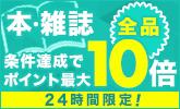本・雑誌全品対象!条件達成でポイント最大10倍(2019/8/20)