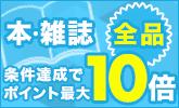 本・雑誌全品対象!条件達成でポイント最大10倍(2019/6/21-6/26)?