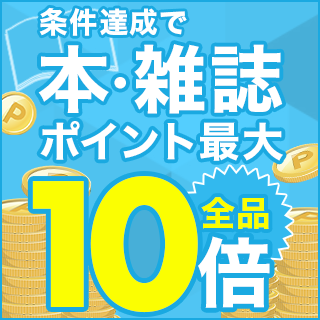本・雑誌条件達成で全品ポイント最大10倍!