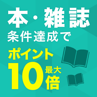 在庫あり商品対象!本雑誌が条件達成でポイント最大10倍(2021/4/10)