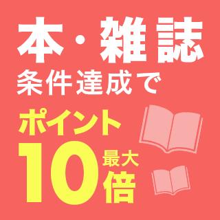 本・雑誌全品対象!条件達成でポイント最大10倍(2021/10/19-10/26)