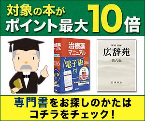 対象の書籍がポイント最大10倍キャンペーン