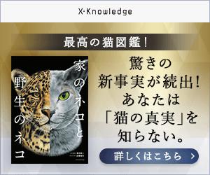 驚きの新事実が続出!あなたは「猫の真実」を知らない。最高の猫図鑑!
