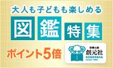 創元社図鑑シリーズ ポイント5倍!