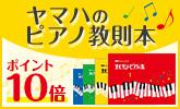 世界中の楽譜を取り揃え!ポイント10倍!ヤマハの楽譜特集