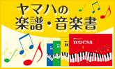 定番から人気商品まで世界中の楽譜が勢ぞろい!
