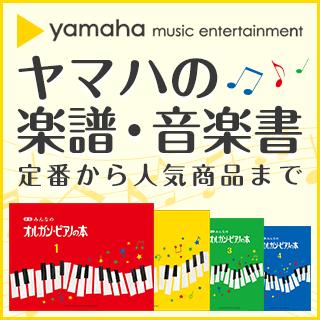 ヤマハミュージックメディアの『楽譜・音楽書』と『輸入楽譜』特集♪定番から人気商品まで!