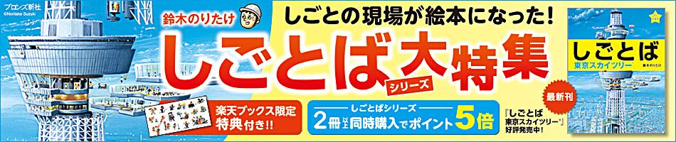 『しごとば』シリーズ2冊以上同時購入でポイント5倍キャンペーン