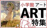 小学館 アート特集