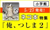 待望の第二巻発売!