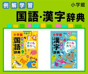 信頼と実績の小学館 オールカラー版も新登場!『例解学習』国語・漢字辞典 特集