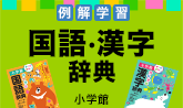 信頼と実績の小学館『例解学習国語・漢字辞典』