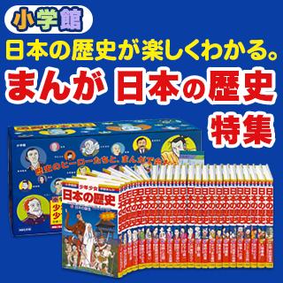 小学館 まんが 日本の歴史