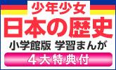 小学館学習まんが『はじめての日本の歴史』特集