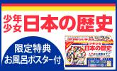 『まんが日本の歴史新23巻セット』楽天ブックス限定特典版!