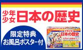 小学館 学習まんが『はじめての日本の歴史』特集