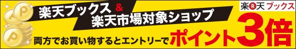 【対象ショップおすすめ商品】&【楽天ブックおすすめ商品】を組み合わせてポイントGET!