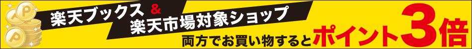 「楽天ブックス」と「対象ショップ商品」買いまわりで、ポイント3倍キャンペーン(2015/3/1~3/5)