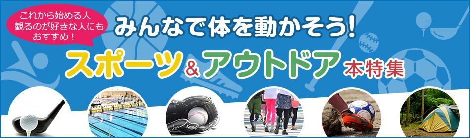 スポーツ関連の本を大特集!