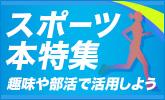 野球・サッカー・テニスなどスポーツ関連の本を大特集!