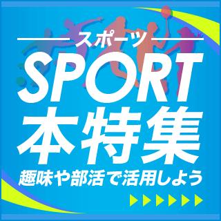 スポーツ実用書